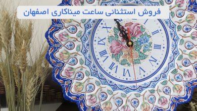 خرید ساعت میناکاری اصفهان
