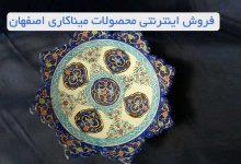 خرید بشقاب میناکاری اصفهان